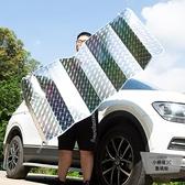 汽車防曬隔熱遮陽擋車用遮陽板隔熱布前擋風玻璃遮擋布【小檸檬3C】