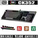 [地瓜球@] Cooler Master CK352 RGB 機械式 鍵盤 茶軸 青軸 紅軸