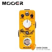 Mooer LIQUID 數位水聲效果器【Digital Phaser/原廠公司貨一年保固】