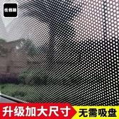 遮陽擋 汽車遮陽貼靜電貼防曬隔熱車窗貼膜側窗遮陽擋簾網點網孔網狀貼膜 風馳