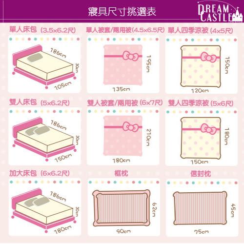 【享夢城堡】三麗鷗 55週年太空風系列-雙人四件式床包薄被套組(粉)(藍紫)