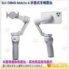 送7-11咖啡卷 大疆 DJI OSMO Mobile 4 折疊式手機雲台 套裝 手持穩定器 公司貨 + 隨心換 (DJI OM4 ) 二年版