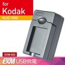 Kamera Kodak KLIC-7002 USB 隨身充電器 EXM 保固1年 EasyShare V530 V603 Zoom KLIC7002(EXM-022)