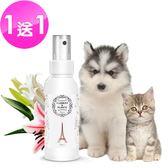 【愛戀花草】百合花精油 護膚除臭寵物香水 100ML《買一送一/共兩瓶》