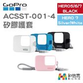GoPro原廠【和信嘉】ACSST-001~005 矽膠護套+繫繩 HERO6 HERO7 專用 台閔公司貨