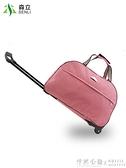 森立拉桿包旅行包女手提包旅游包男登機箱大容量手拖包防水行李袋  怦然心動