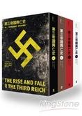第三帝國興亡史(4卷套書)