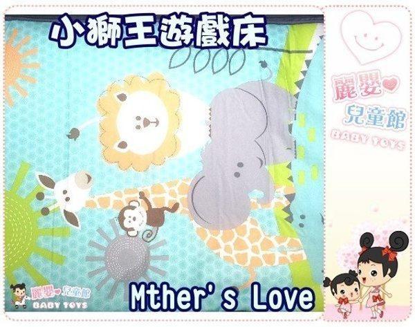 麗嬰兒童玩具館~mother's love-小獅王的森林動物樂園基本款單層栱型遊戲床單層-第二道安全鎖