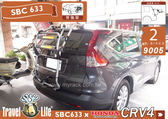 ||MyRack|| TravelLife 2台式 SBC633攜車架 HONDA CRV4 專用
