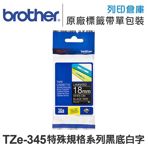 Brother TZ-345/TZe-345 特殊規格系列 黑底白字 標籤帶 (寬度18mm) /適用 PT-3600/PT-9500PC/PT-2700
