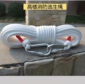 8毫米鋼絲芯安全逃生繩應急救生繩晾衣繩戶外登山繩【步行者戶外生活館】