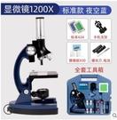 顯微鏡顯微鏡中小學生專業生物1200倍光學兒童科學小實驗套裝10000家用 小山好物