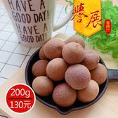 【譽展蜜餞】龍眼乾 200g/130元