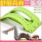 脊椎伸展器.背靠腰椎拉背器.瑜珈拉筋板....