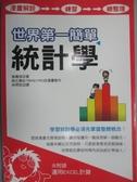 【書寶二手書T9/科學_OEE】世界第一簡單統計學_林羿妏, 高橋信