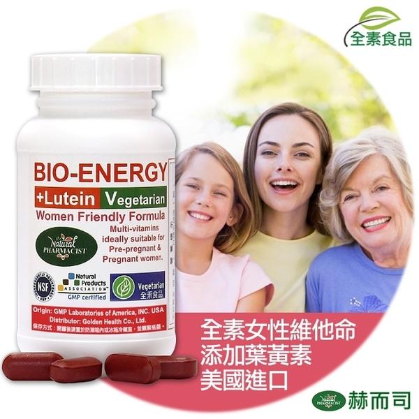【赫而司】美國進口新元氣錠BIO-ENERGY女性綜合素食維他命 (60顆/罐)