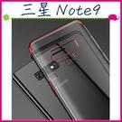 三星 Galaxy Note9 6.4吋 新款 流光電鍍邊手機套 TPU背蓋 透明保護殼 全包邊手機殼 矽膠保護套 軟殼