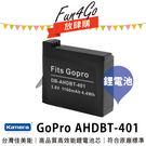 放肆購 Kamera GoPro AHDBT-401 高品質鋰電池 HERO 4 HERO4 保固1年 AHDBT401 運動攝影機