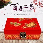 婚慶盒 姚紅首飾盒木質平遙推光漆器收納梳妝盒化妝盒結婚禮品手飾盒【美物居家館】