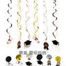 [拉拉百貨]畢業佈置 氣球裝飾 慶祝 典禮佈置 背景 畢業典禮 場地佈置
