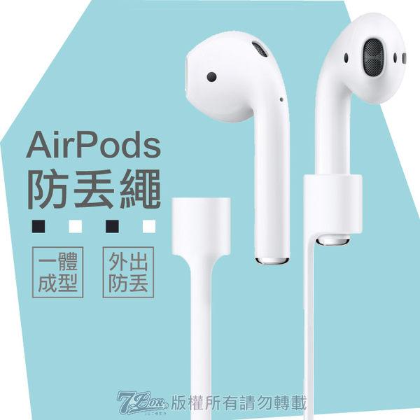 AirPods 防丟繩 藍芽無線耳機 防丟掛繩 耳機 收納 運動 磁吸