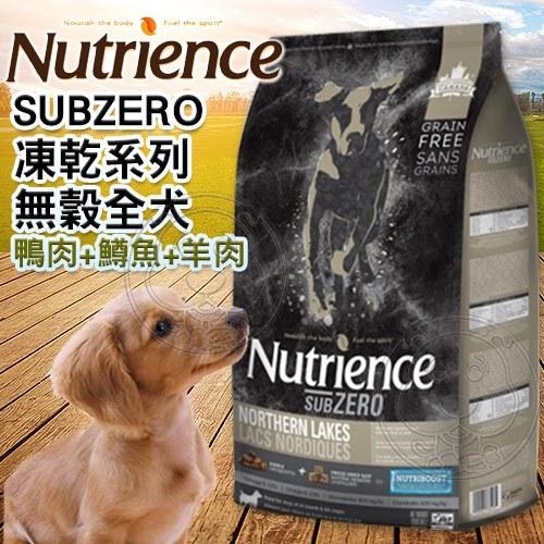 【培菓幸福寵物專營店】Nutrience紐崔斯》SUBZERO頂級無穀犬+凍乾-鴨肉+鱒魚+羊肉飼料-2.27kg