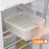 水餃子盒食物保鮮收納盒密封透明三層分格冷凍冰箱餛沌餛飩儲物盒【一周年店慶限時85折】