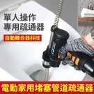 【現貨】管道疏通器電動家用通馬桶地漏疏通機堵塞工具下水道疏通 快速出貨
