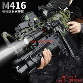 兒童玩具軟彈槍電動連發手自一體m416車男孩手小槍仿真吃雞【齊心88】