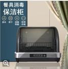 【台灣現貨】消毒柜家用臺式餐具茶杯奶瓶烘干紫外線消毒機碗柜迷你台式