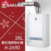 【有燈氏】櫻花 26L 數位恆溫 強排 熱水器 天然 液化 瓦斯熱水器 分段火排【H-2690】