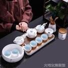 茶具套裝淩勝禪意功夫茶具套裝家用整套亞光簡約中式蓋碗泡茶杯白瓷青瓷 大宅女韓國館