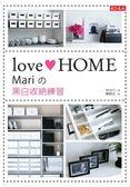 (二手書)love HOME:Mariの黑白收納練習
