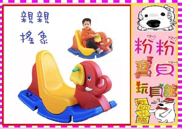 *粉粉寶貝玩具*【親親】搖象