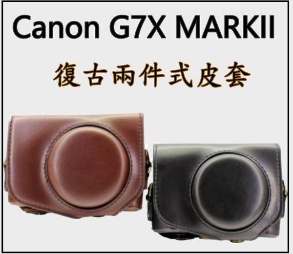 《映像數位》 Canon G7X MARKII 復古式皮套【 附背帶】*C