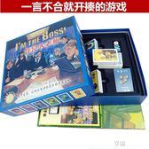 聚會桌遊 桌游我是大老板 the boss 中文版成人休閒聚會益智游戲卡牌可塑封 享購