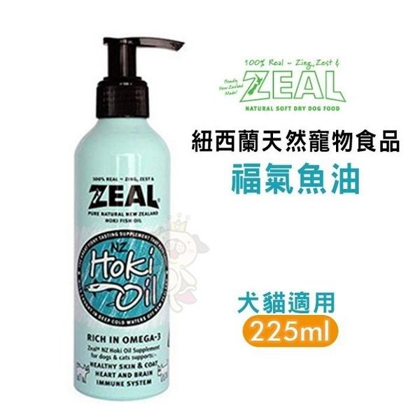 『寵喵樂旗艦店』ZEAL岦歐《福氣魚油》225ml 犬貓適用 真空瓶設計