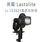 【EC數位】英國 Lastolite L...