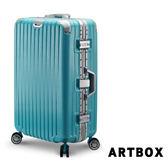 【ARTBOX】雅痞歐旅 29吋創新線條海關鎖鋁框行李箱(蒂芬妮藍)