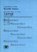 小叮噹的店- 木笛譜/直笛譜 M8003.泰勒曼:木笛奏鳴曲 世界文物出版