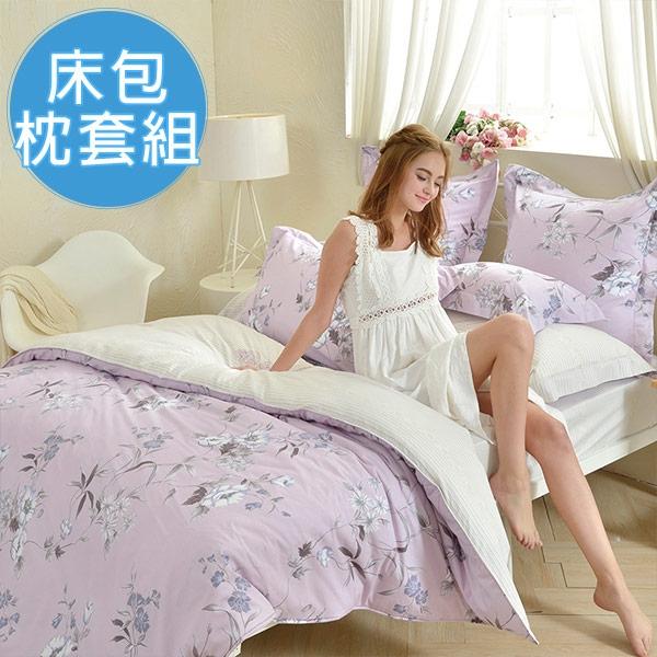 義大利La Belle《紫宴花音》加大純棉床包枕套組