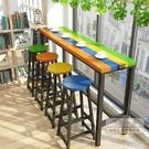吧檯椅 彩色實木吧臺桌家用靠墻高腳桌鐵藝長條桌酒吧奶茶店桌椅組合網紅-三山一舍JY