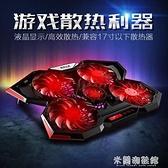 電腦散熱器 筆記本電腦散熱器靜音15.6寸17散熱器底座聯想拯救者惠普暗影精靈