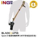 【6期0利率】BLACKRAPID 快槍俠背帶 Sport X 極速相機背帶 (MTP多地型迷彩色) 附加腋下固定帶