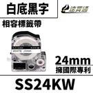 【速買通】EPSON LC-6WBN/LK-6WBN/SS24KW/白底黑字/24mmx8m 相容標籤帶