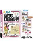 我們的日語自修課(附1MP3 3別冊 防水書套)