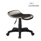 吧檯辦公椅(黑)546-2