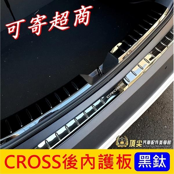 TOYOTA豐田【CROSS後內護板-黑鈦】COROLLA CC專用 後防刮護板 不鏽鋼 後保桿保護板