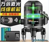 水平儀 遙控綠光水平儀2線3線5線LD藍光激光紅外線高精度自動打線平水儀 快速出貨