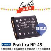 放肆購 Kamera Praktica NP-45 高品質鋰電池 14-Z4TS 14-Z5 14-Z50OS 16-Z12S 16-Z52 16-Z24S DCZ14.Z4 保固1年 NP-45A LI-42B